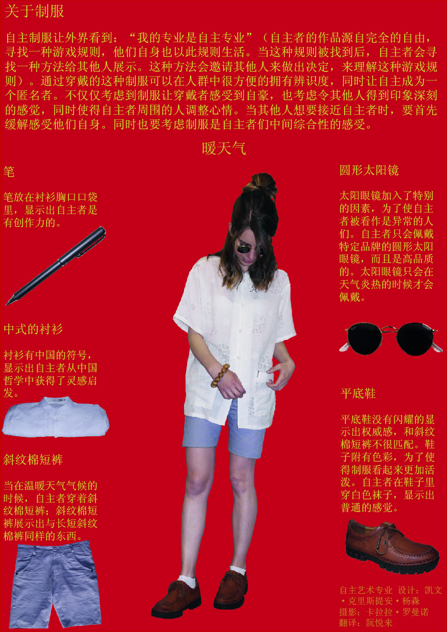05 A.U. Spring (Back) CHINEES-01